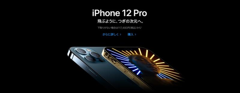 apple iPhone12 Pro 製品紹介サイト